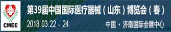 2018年第39届中国国际医疗器械(山东)博览会(春)