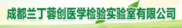 成都兰丁蓉创医学检验实验室有限公司