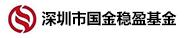 深圳市国金稳盈基金管理有限公司