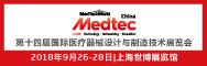 2018Medtec中国展