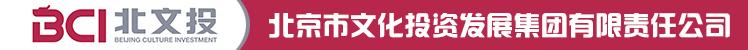 北京市文化投资发展集团有限责任公司