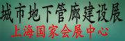 2018中国(上海)国际城市地下综合管廊建设展览