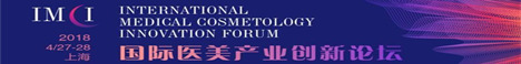 国际医美产业创新大会