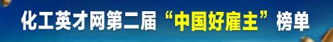 """1分快3QQ群第二届""""中国好雇主""""榜单"""