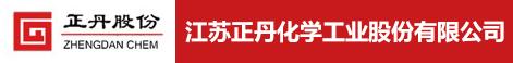 苏正丹化学工业股份有限公司
