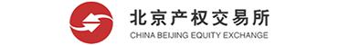 北京產權交易所有限公司