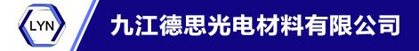九江德思光电材料有限公司