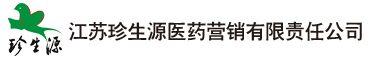 江苏珍生源医药营销有限责任公司