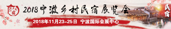 宁波乡村民宿展