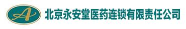 北京永安堂医药连锁有限责任公司