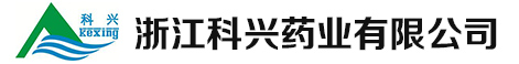 浙江科兴药业有限公司