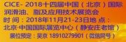十四届中国(北京)国际润滑油展
