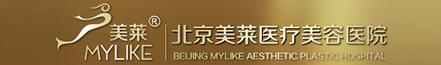 北京美莱医疗美容医院有限公司