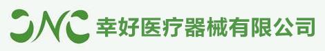 广州幸好医疗器械有限公司