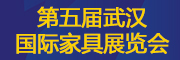 武汉国际家具展