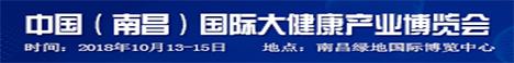 2018第四届南昌国际大健康产业博览会
