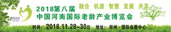 第八届中国河南国际老龄产业博览会