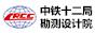 中鐵十二局集團有限公司勘測設計分公司