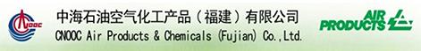 中海石油空�饣�工�a品(福建)有限公司
