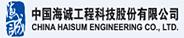 中國海誠工程科技股份有限公司