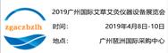 2019第三届(广州)国际艾草制品及艾灸仪器设备展览会