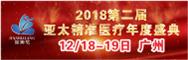 2018第二届亚太精准医疗年度盛典