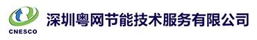 深圳粤网节能技术服务有限公司