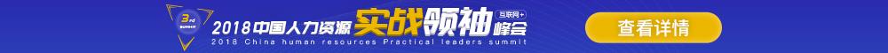 第三届中国人力资源实战领袖峰会