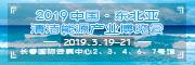 2019东北亚清洁能源(供暖)博览会
