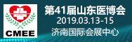 第41届山东医博会