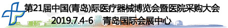 青岛国际新濠天地官网器械博览会暨医院采购大会