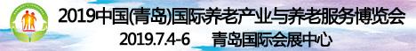 青岛国际养老产业与养老服务展