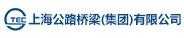 上海公路橋梁(集團)有限公司