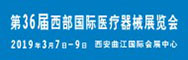 第36届西部国际医疗器械展览会