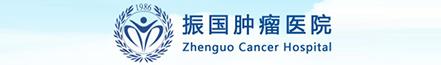 上海振国医院有限公司