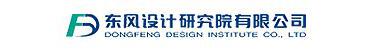 东风设计研究院有限公司