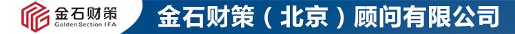 金石财策(北京)顾问有限公司