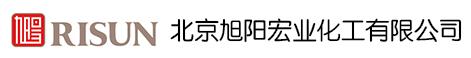 北京旭阳宏业化工有限公司
