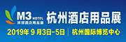 2019中国杭州国际酒店工程设计与用品展