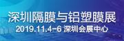 2019深圳国际隔膜与铝塑膜展览会