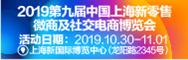 2019第九屆中國上海新零售微商及社交電商博覽會