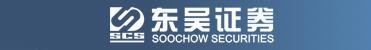 东吴证券股份有限公司