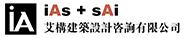 上海艾構建筑設計咨詢有限公司