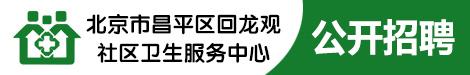 北京市昌平區回龍觀社區衛生服務中心