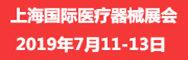 2019上海國際醫療器械展覽會