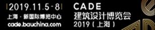 CADE建筑设计博览会