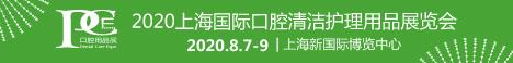 2020上海國際口腔清潔護理用品展覽會