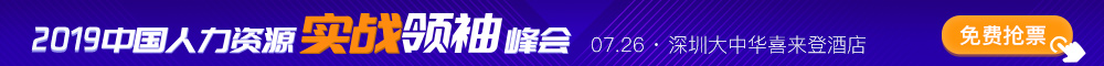2019中國人力資源實戰領袖峰會