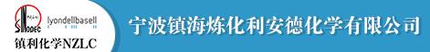 宁波镇海炼化利安德化学有限公司