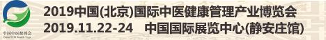 中国(北京)国际中医健康管理产业博览会暨高峰论坛